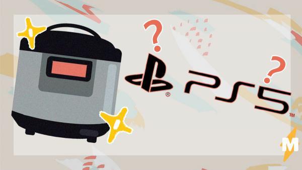 В Сети слили дизайн новой PS 5, и она похожа на мультиварку. Но геймерам новинка показалась слишком знакомой
