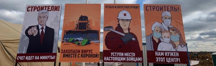 В Сети изменили мотивационные плакаты на месте новой больницы в Москве. На самом деле они о GTA и митингах