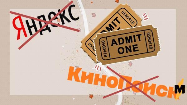Кинотеатры перестают работать с Яндексом