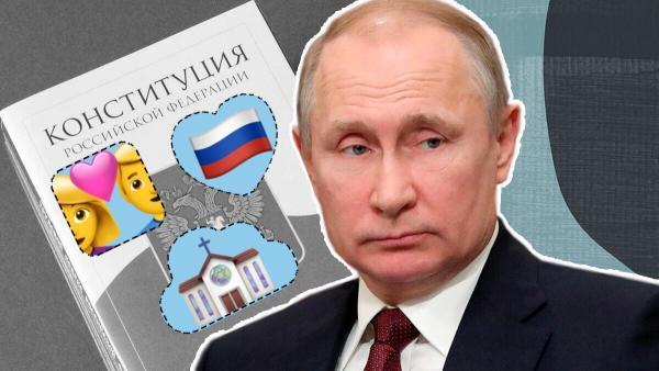 Путин предложил внести в Конституцию Бога, русский народ и не только. И люди вовсю шутят про такие поправки