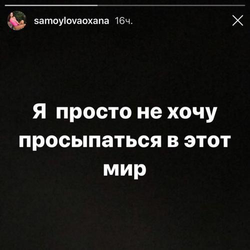 """Фанаты Джигана назвали Оксану Самойлову мудрой женщиной. А девушки объяснили, к чему приводит такая """"мудрость"""""""