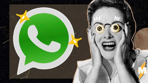 В WhatsApp появилось тёмное оформление, а у людей - мемы на этот счёт. Ведь эту функцию ждали слишком долго