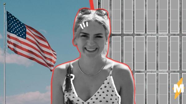Девушка копила на отпуск в США и запомнит его надолго. Ошибка в документе превратила тур в тюремное заключение