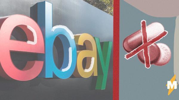 """Ebay начал банить продавцов """"Арбидола"""". Теперь препарат продаётся по дикой цене и под другими названиями"""