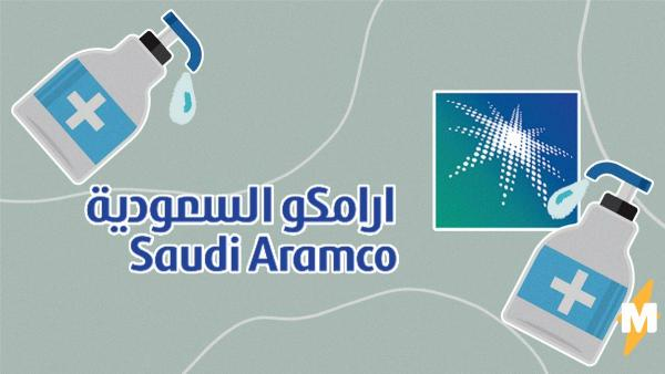 Компания Saudi Aramco наняла себе человека-антисептика. И это жестокое био-оружие против коронавиурса