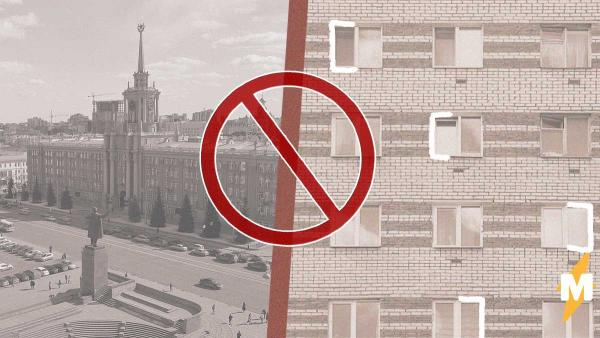 На карантин из-за коронавируса в Екатеринбурге закрылся целый дом. Вот только это незаконно