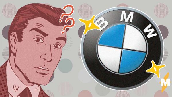 BMW задизайнила себе новый логотип. Но консервативные поклонники умоляют - верните мне мой 1997-й