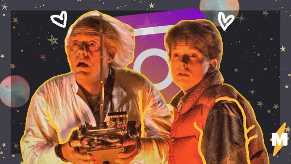 Док и Марти воссоединились в инстаграме. В этот раз без DeLorian, но путешествие во времени всё же состоялось