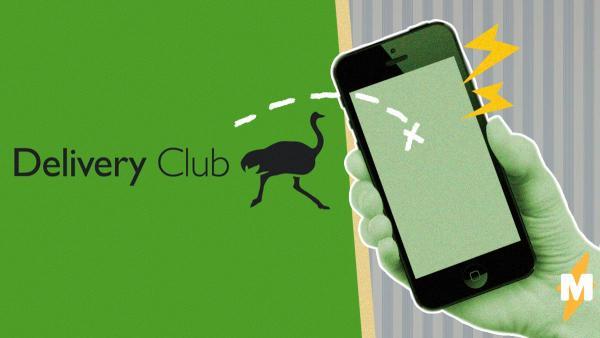 Delivery Club ввёл бесконтактную доставку для защиты от коронавируса. Но владельцы iPhone пока в зоне риска