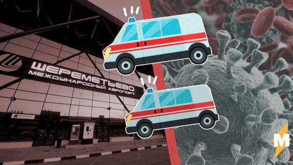 В Москве врачи уезжают в Шереметьево искать заражённых коронавирусом. Их пациенты остаются без помощи