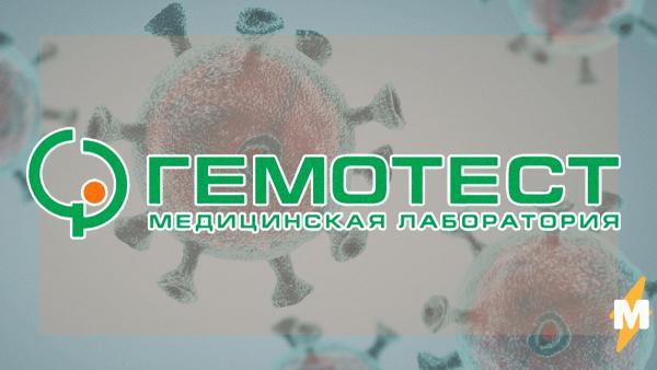 """Лаборатория """"Гемотест"""" будет делать тесты на COVID-19. В Москве и области анализы можно сдавать уже с 26 марта"""