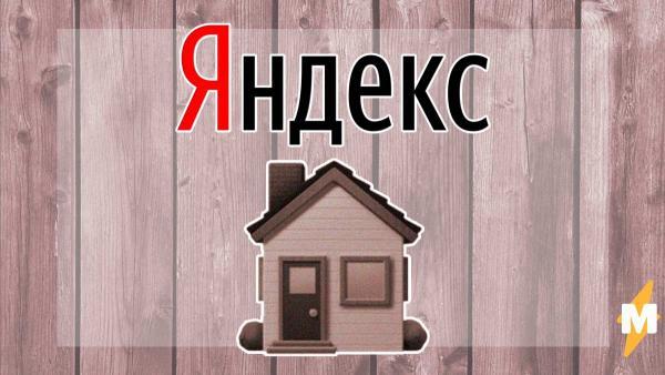 """""""Яндекс"""" запустил индекс самоизоляции. И вместо пробок теперь можно отслеживать, как люди сидят дома"""