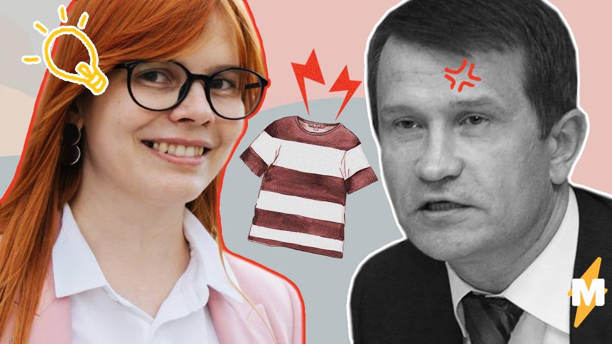 """Московских депутатов возмутила футболка коллеги. Ведь надпись """"Обнулись"""" - повод остаться в одном белье"""