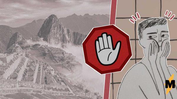 Российские туристы застряли в Перу и оказались на улице. Но попадут домой они нескоро - и всё из-за COVID-19