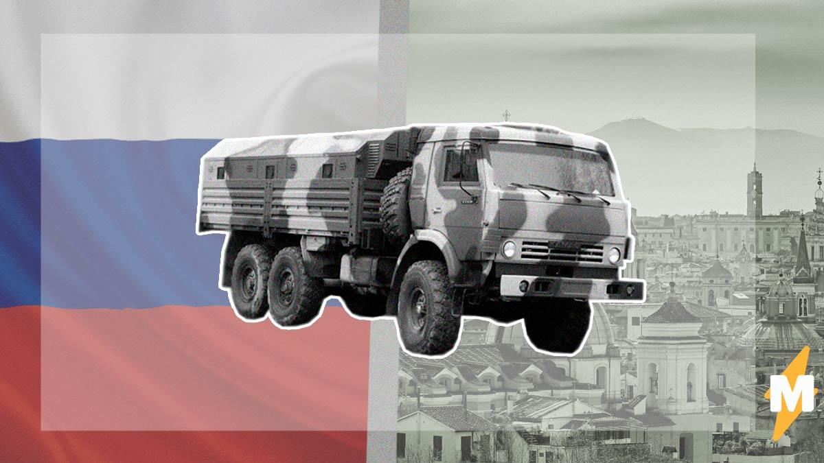Газета в Италии признала, что помощь от России почти бесполезна. Ведь с COVID-19 прислали бороться не врачей