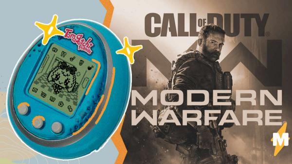 В Call of Duty появились тамагочи. И уровень сложности стал выше, чем в детстве - нянчить его придётся в бою