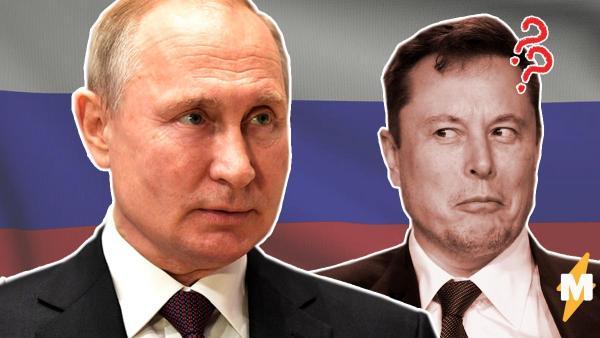 Владимир Путин назвал русскую замену Илону Маску. Потому что импортозамещение найдется даже для гениев
