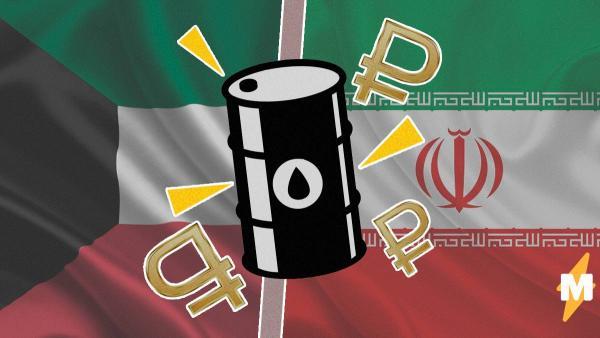 Рубль продолжает падать вместе с ценами на нефть. Внести хаоса на рынок теперь решили Израиль и Кувейт