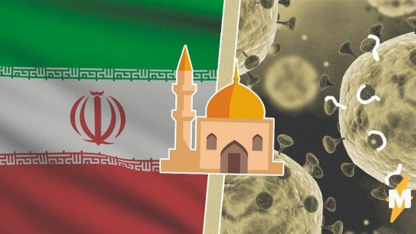 Верующие в Иране начали массово лизать святыни в мечетях. Ведь их вера сильнее любого коронавируса