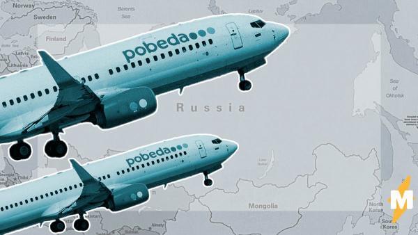 """""""Победа"""" прекращает полёты до 31 мая. За отменённые рейсы вернут деньги - но потратить их будет сложно"""