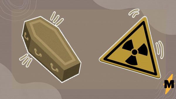 В Москве ликвидируют радиоактивный могильник. Но эко-активисты смотрят на дозиметры и бьют тревогу