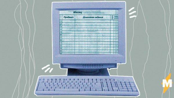 Электронный дневник обвалился в первый же день карантина. А школьникам он нужен минимум до середины апреля