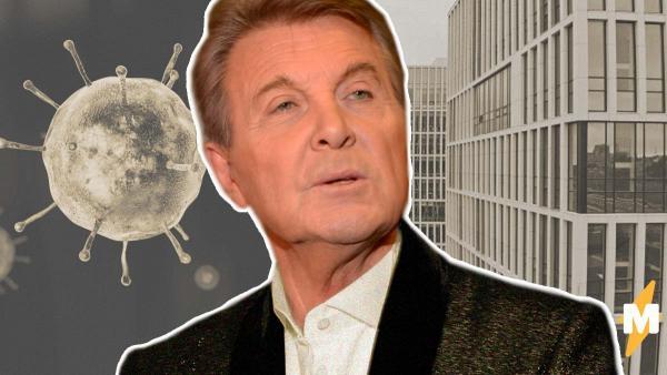 Лев Лещенко попал в Коммунарку с подозрением на коронавирус. И рассказал, что до этого врачи его игнорировали