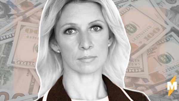 Мария Захарова хотела проучить российских олигархов, но сама стала объектом прожарки в СЕти