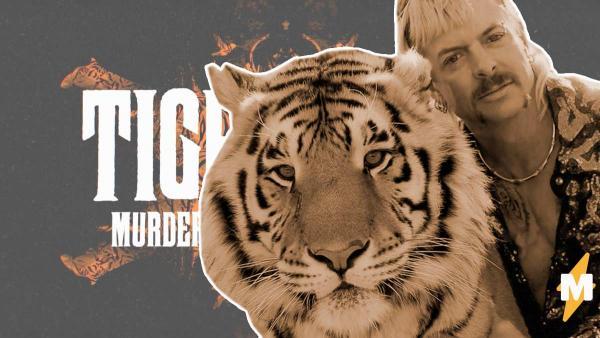 Король тигров