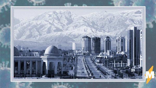"""В Сети затроллили власти Туркмении за запрет на слово """"коронавирус"""". Хо"""
