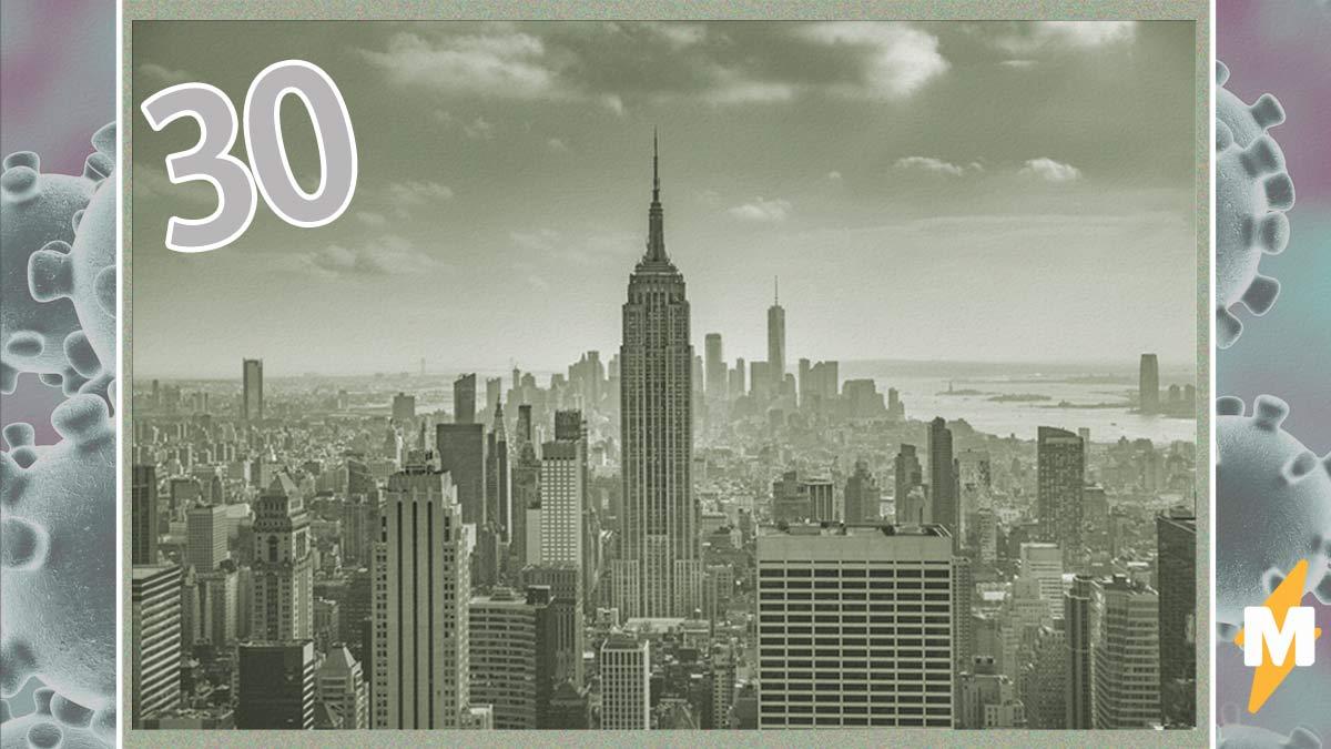 Число больных коронавирусом в Нью-Йорке перевалило за 30 тысяч. Аппараты для вентиляции лёгких делят на двоих