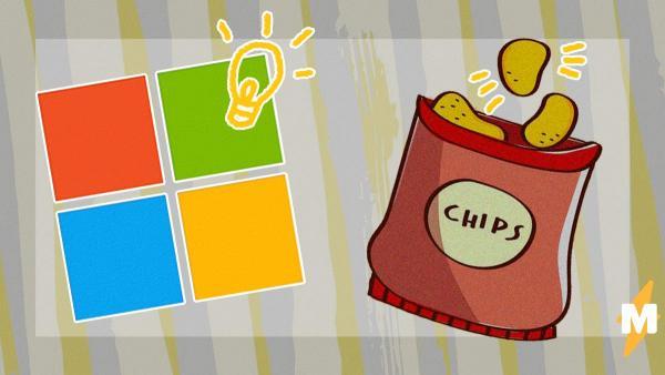 Microsoft придумала, как заглушить звук поедания чипсов. Теперь во время видео-конференций можно есть спокойно