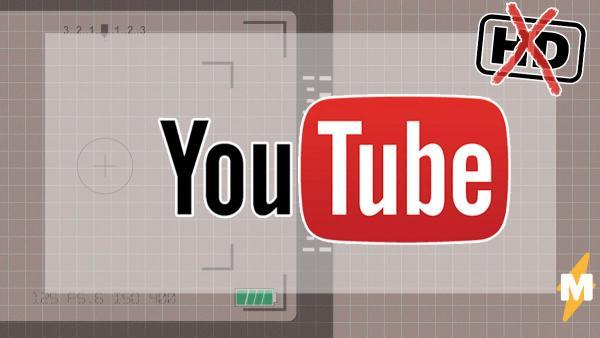YouTube снижает качество видео, чтобы спасти интернет от всеобщего карантина. Но Яндексу это, похоже, невдомёк