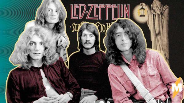 """Led Zeppelin вновь защитили свою """"Лестницу в небо"""". Плагиата в ней найти не удалось"""