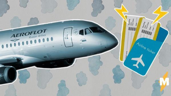 """""""Аэрофлот"""" обвинили в повышении цен на авиабилеты. Но на попавших в беду туристах наживались вовсе не они"""