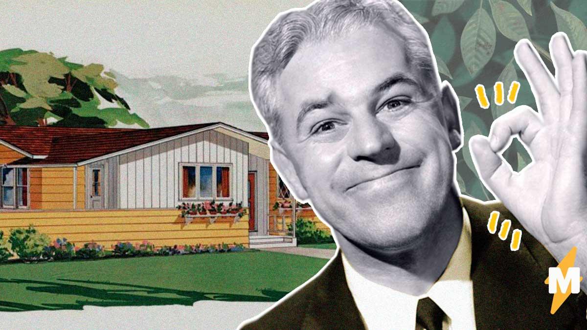 Мужчина учил людей, как заработать на дом, но сам потерял жильё. Тролли уверены: это карма, и шуткам нет конца