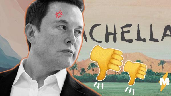 Илон Маск раскритиковал Coachella, но не устоял перед доводом организаторов. Как иначе, когда он был о Tesla