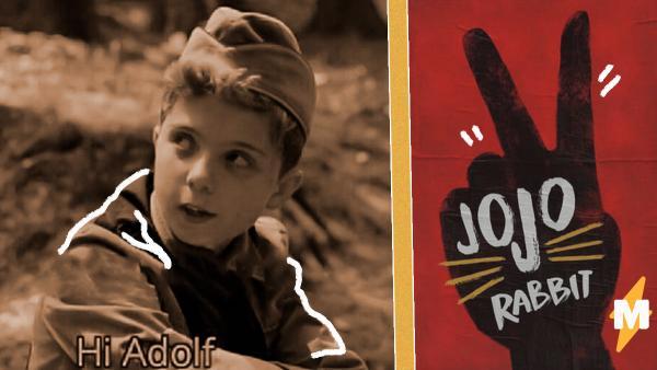 Кролик Джоджо с лидером нацистов в лесу - ваш новый мем о зле. Под раздачу попали веганы, СМИ и даже учителя