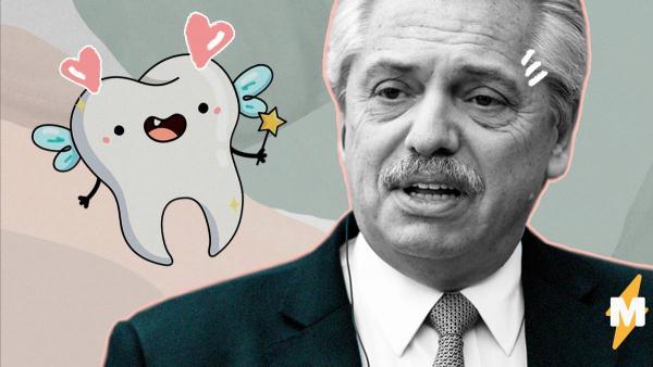 Президент Аргентины официально признал существование зубной феи. И у неё больше прав, чем у остальных граждан