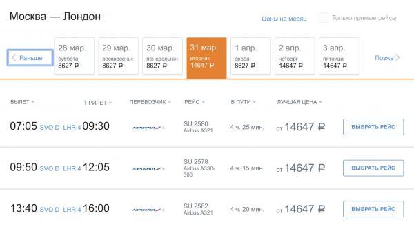 """""""Аэрофлот"""" продолжит летать из Москвы в Европу после 27 марта. Хотя власти запретили полёты с этой даты"""
