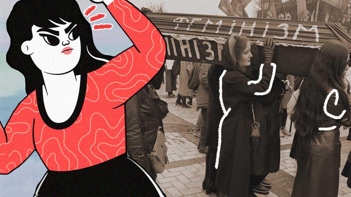 На Марш женщин принесли гроб с феминизмом. И люди пришли в восторг — пока не поняли, что эти похороны не шутка
