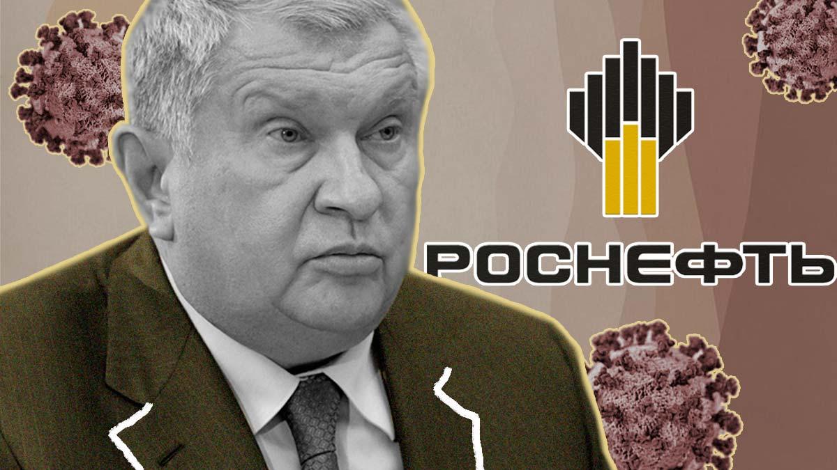 «И коронавирус мы придумали». Пресс-секретарь «Роснефти» объяснил, почему Сечин не виноват в обвале рубля