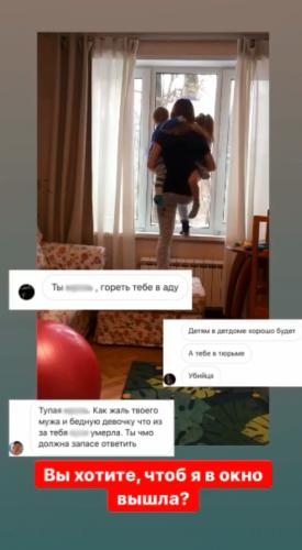 Блогершу Диденко вызвала на разговор детский омбудсмен. Она шагнула со своими детьми в окно ради сториз