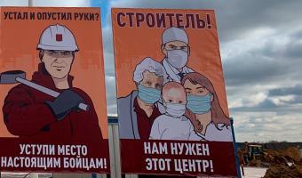 «Закопаем вирус вместе с короной». Собянин смотрит в душу рабочим с плаката на стройке новой больницы в Москве