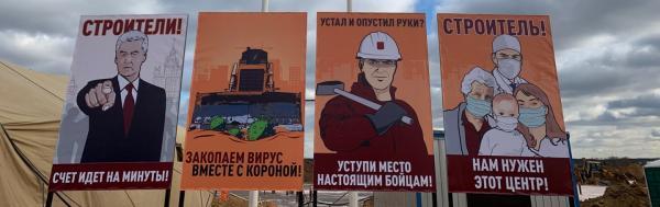 «Закопаем вирус вместе с короной». Власти Москвы подгоняют строителей новой больницы, и это привет из прошлого