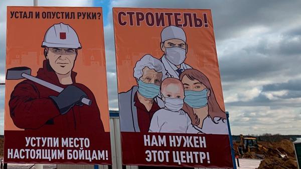 «Закопаем вирус вместе с короной». На стройке новой больницы в Москве рабочих мотивирует суровый Собянин