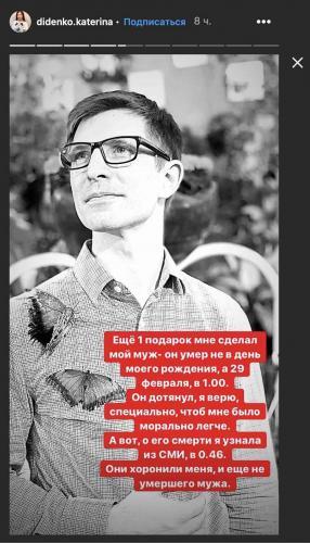 Блогерша Екатерина Диденко рассказала о том, что муж успел сделать ей подарок. Речь о времени его смерти