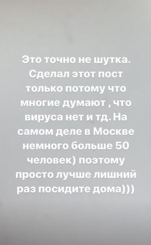 Один из заразившихся коронавирусом в Москве - друг Тимати. И рэперу есть что сказать о последствиях болезни