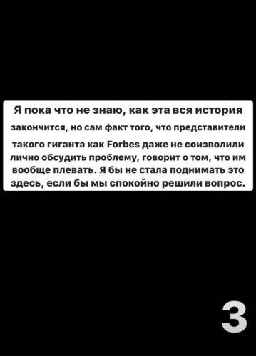 Forbes рассказал, как блогерша Дина Саева заработала свои миллионы. А девушка решила отомстить за такую статью