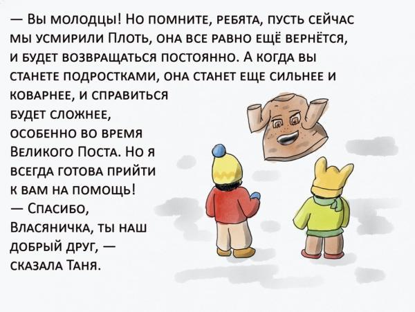 Люди увидели комикс о том, как Таня и Серёжа Плоть усмиряли. И в такое православие им явно не верится